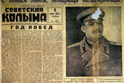"""""""Советская Колыма"""""""