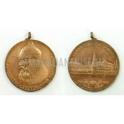 Медаль памятная