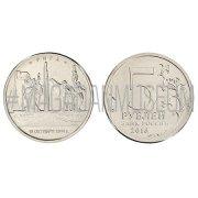 Монета памятная