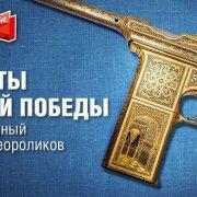 Видеоролик о военном трофее из собрания Музея примет участие в международном конкурсе
